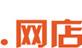 中文网店域名