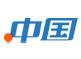 中文.中国域名
